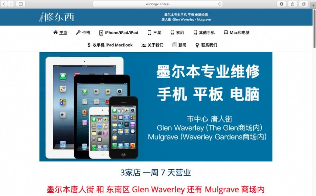 onthego-repairs-chinese-website-xiushouji-1024x634 small size